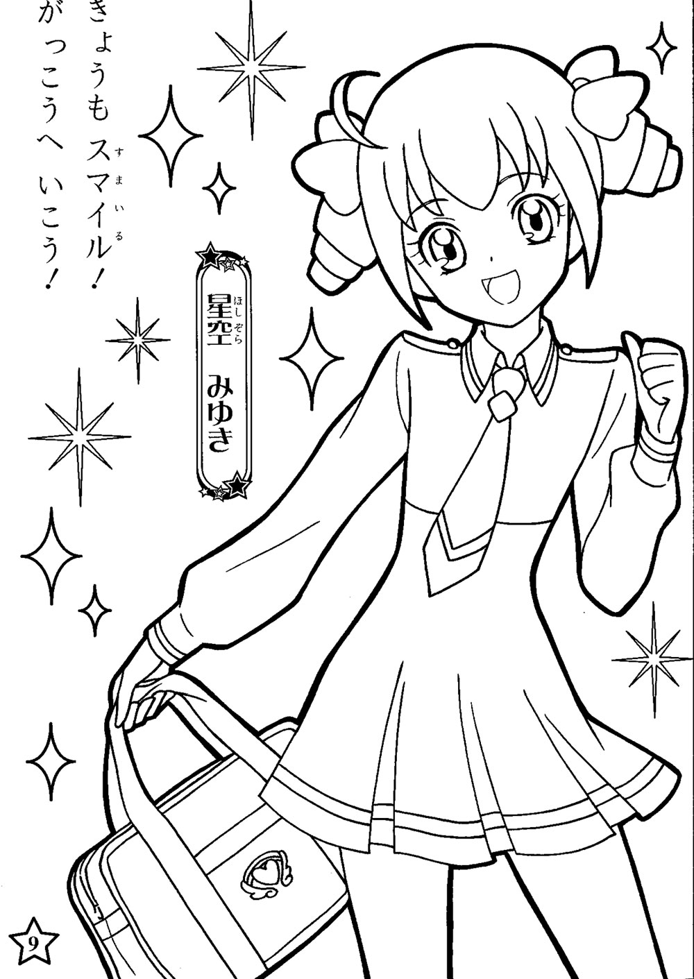 Anime Glitter Force Coloring Pages Coloring Pages