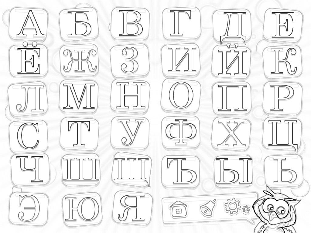 Русский алфавит карточки раскраска