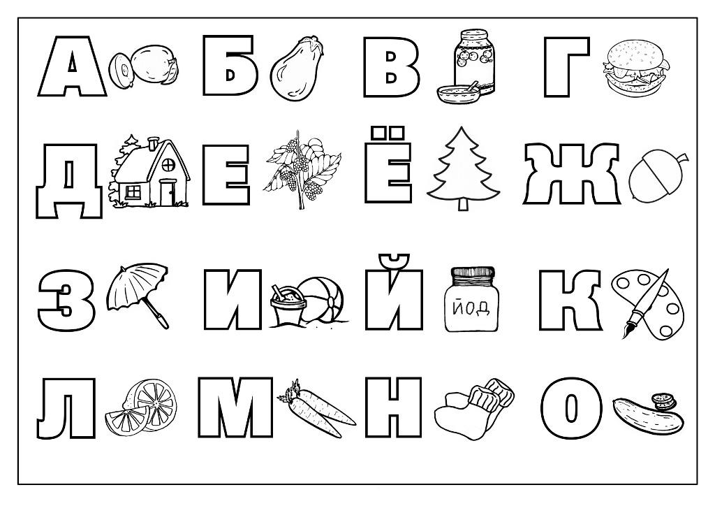 Раскраски к азбуке