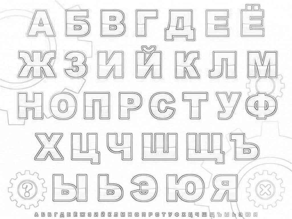 Алфавит для выкройки