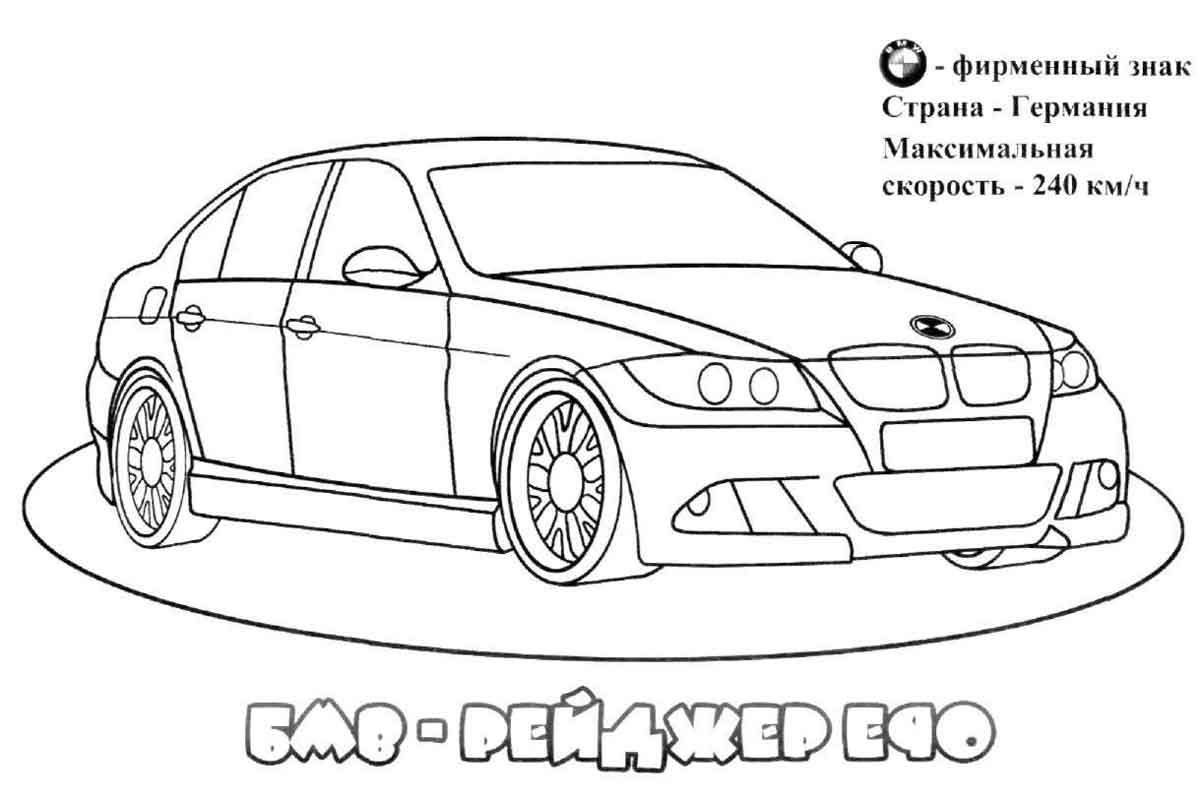 Раскраски машины БМВ | Детские раскраски, распечатать, скачать