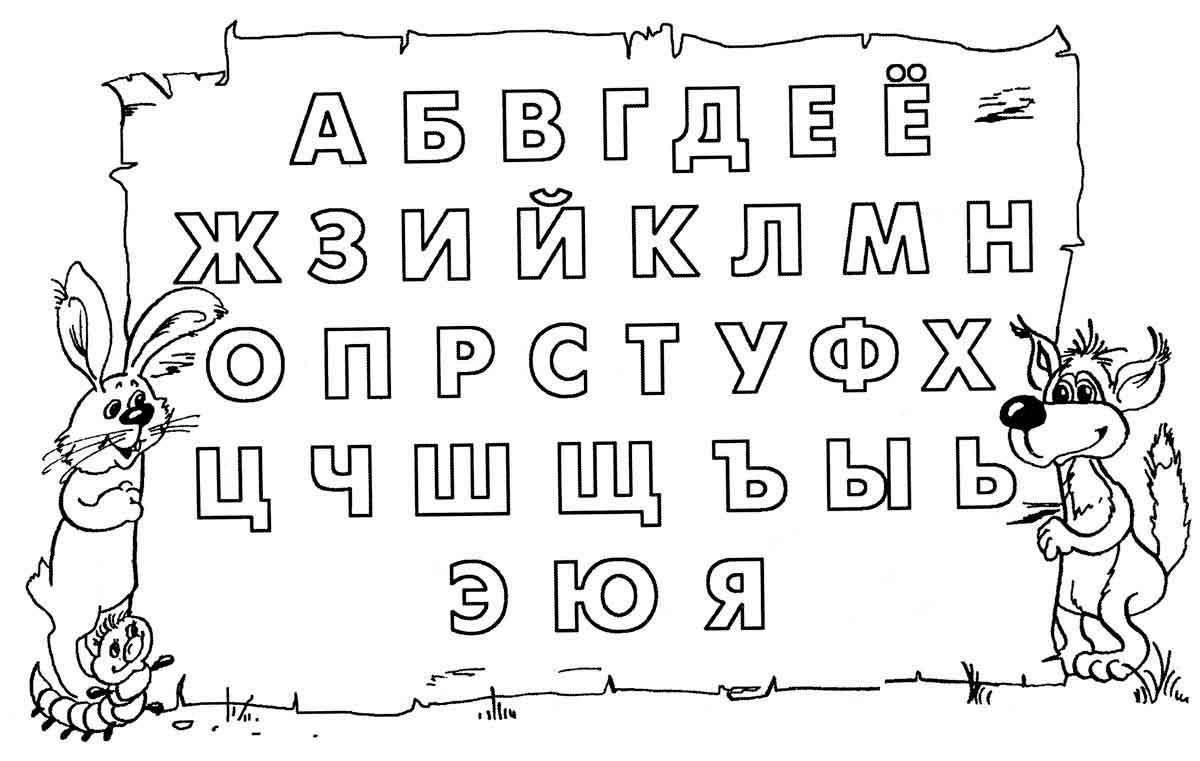 Буквы раскраски от а до я
