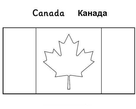 Раскраска флага канады