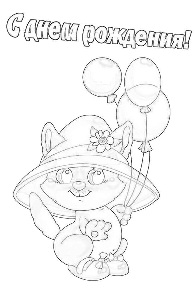 Открытка раскраска с днём рождения подруге 48