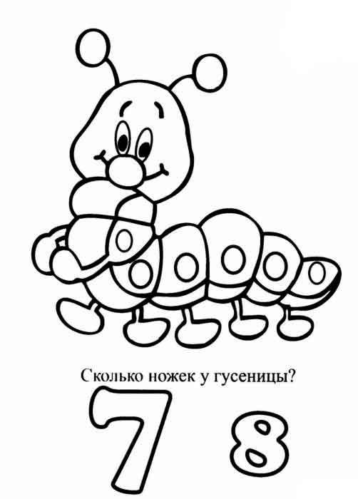 Буквы и цифры раскраски | Детские раскраски, распечатать ...