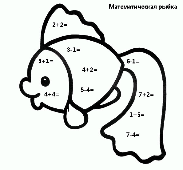 математические раскраски детские раскраски распечатать