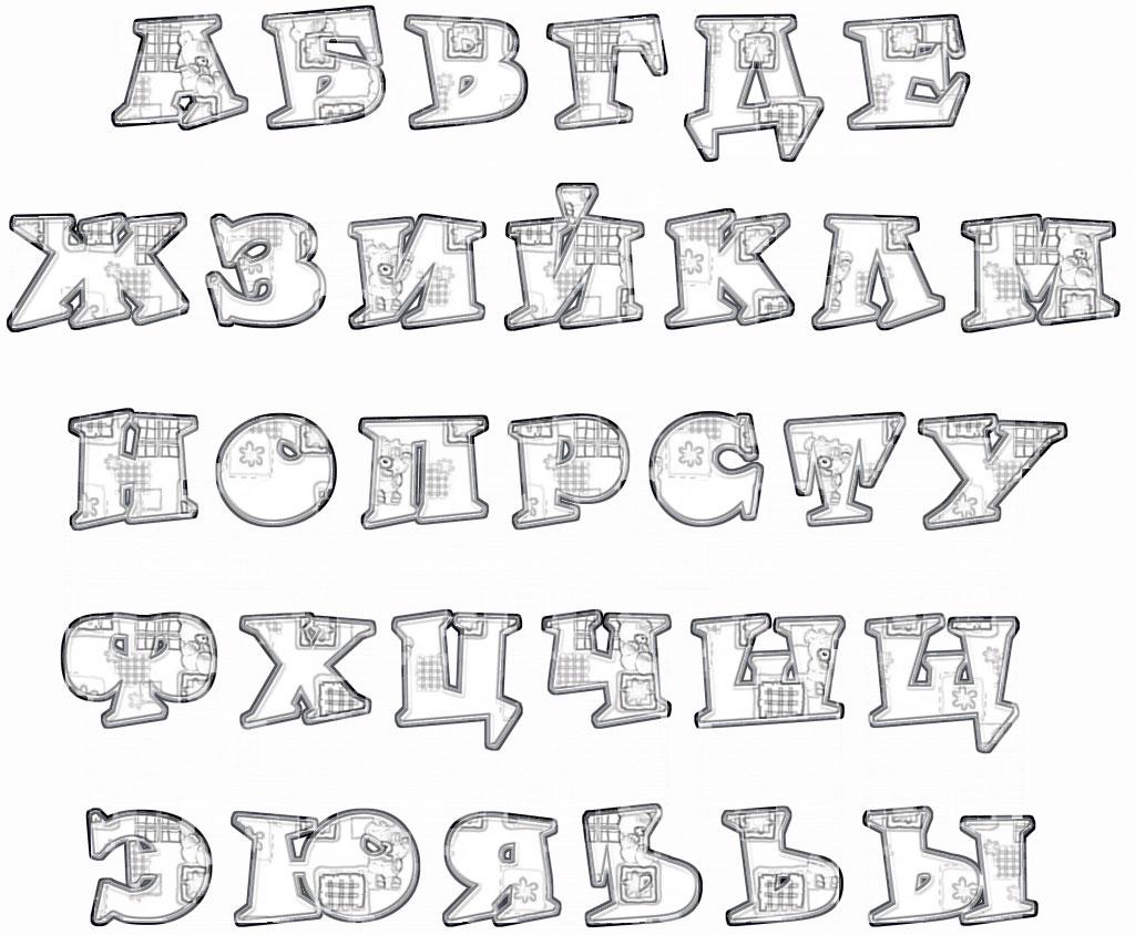 Как красиво написать буквы на бумаге печатными буквами