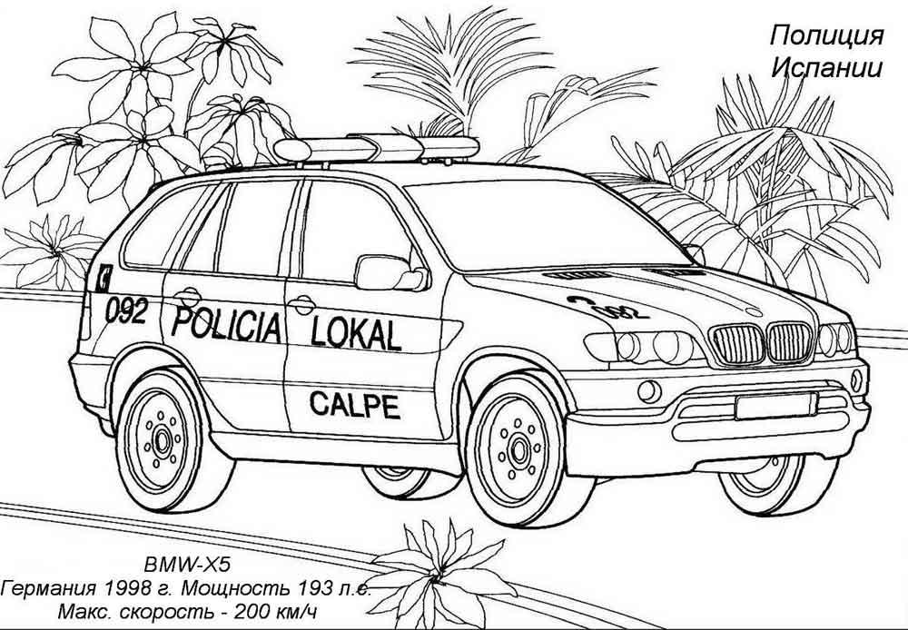 Картинка полиция
