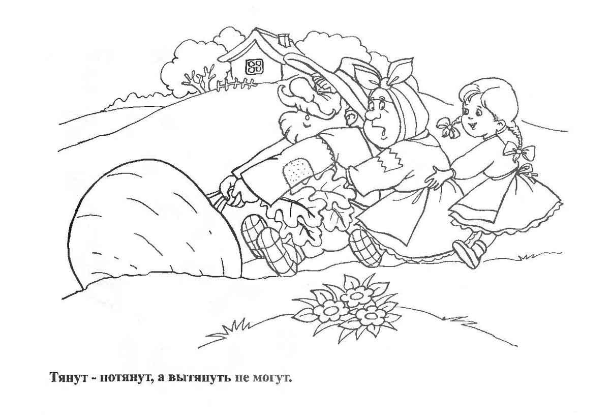 Раскраска сказка Репка | Детские раскраски, распечатать, скачать