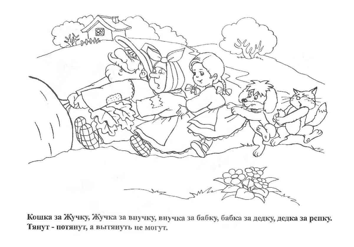 Раскраска сказки народные