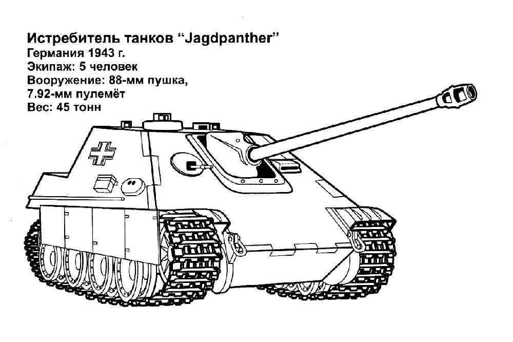 Раскраски танки распечатать | Детские раскраски ...