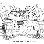 раскраска русский танк