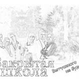 zakshkola3