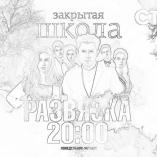 zakshkola5